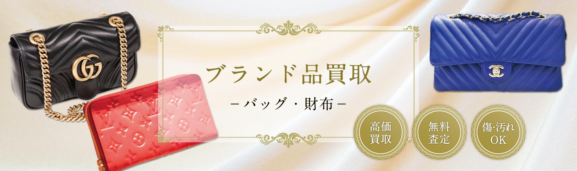 ブランド品買取 − バッグ・財布 −