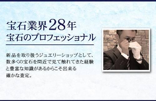 宝石業界27年宝石のプロフェッショナル