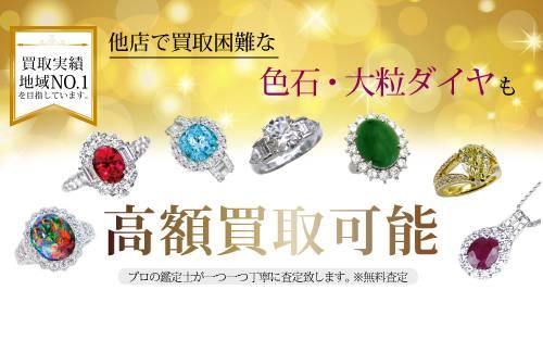 他店で困難な色石・大粒ダイヤも高額買取可能