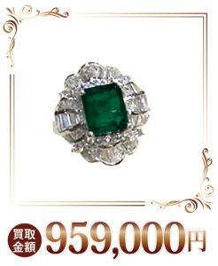 エメラルドリング 買取金額959,000円