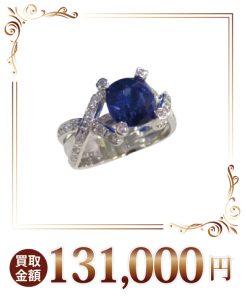 サファイヤリング 買取金額131,000円