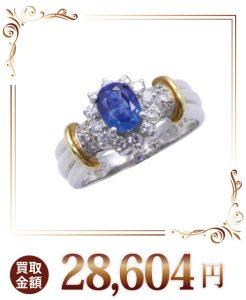 サファイヤリング 買取金額28,604円