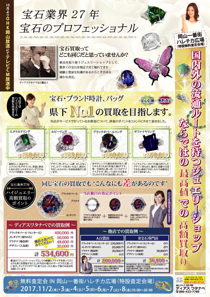 11/2(木)〜11/8(水) 金・プラチナ・ジュエリー無料査定会 in 岡山一番街