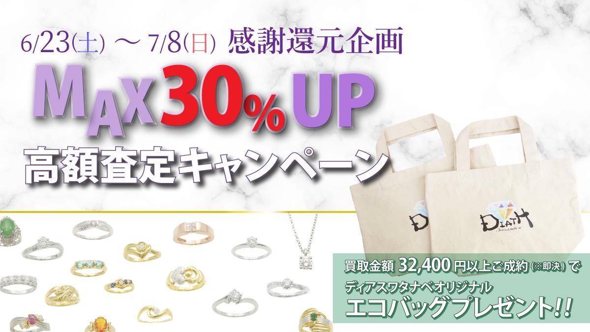 【6/23(土)~7/8(日)】大好評の感謝還元キャンペーン!買取価格にMAX30%上乗せ高額査定いたします!