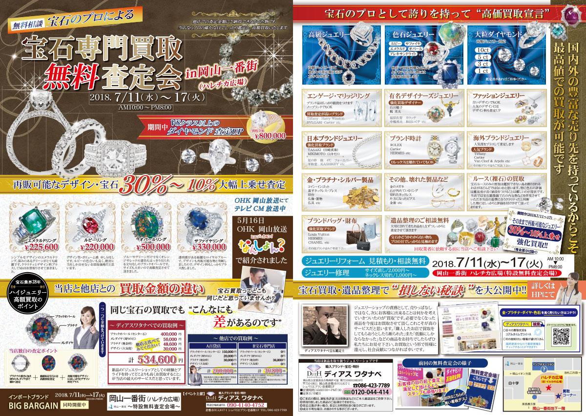 7月11日(水)〜17日(火)は岡山一番街ハレチカ広場にて出張無料査定会を開催いたします