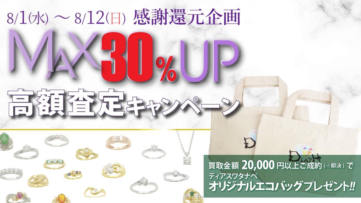 【8/1(水)~8/12(日)】大好評の感謝還元キャンペーン!買取価格にMAX30%上乗せ高額査定いたします!