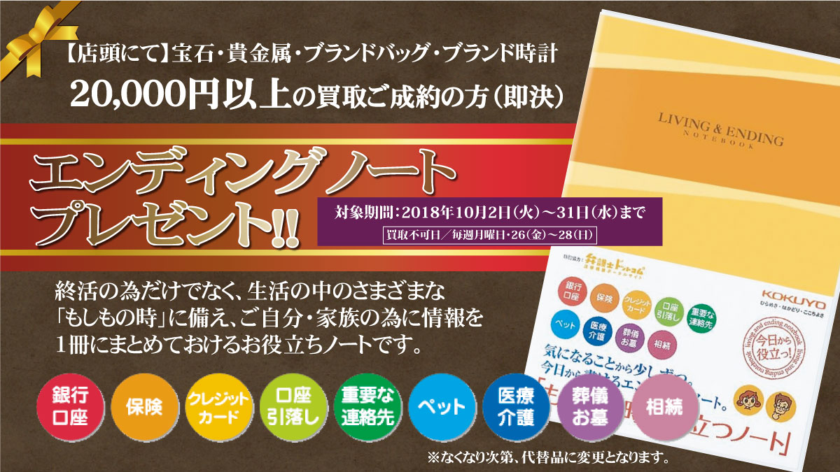 【店頭】10/5(金)〜10/31(水)買取金額20,000円以上で【エンディングノート プレゼント】
