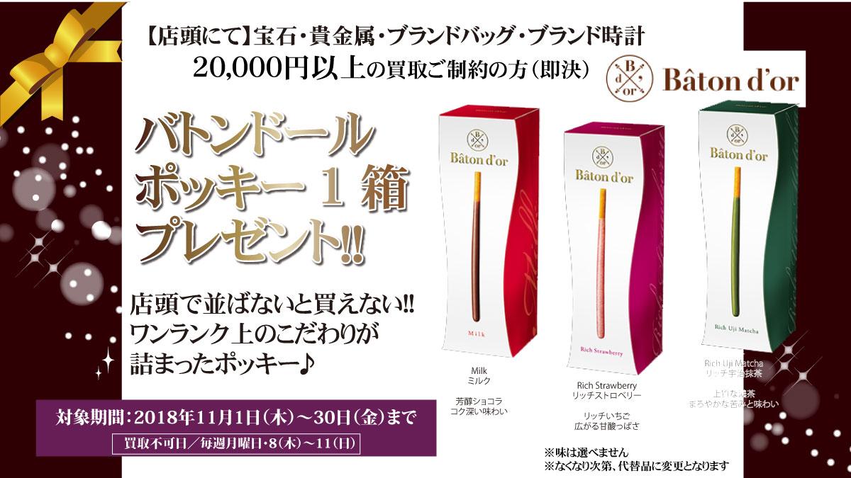 【店頭】11/1(木)〜11/30(金)買取金額20,000円以上で【バトンドールのポッキー プレゼント】