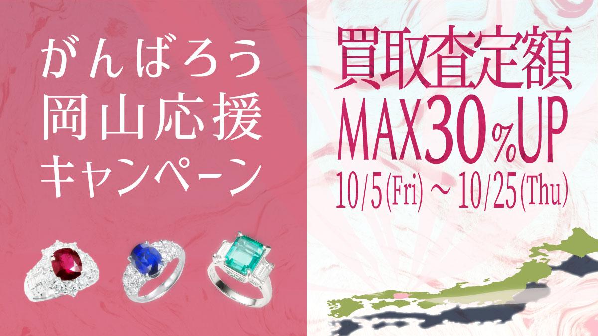 【店頭】10/5(金)〜10/25(木) がんばろう岡山応援キャンペーン【買取査定額MAX30%UP】