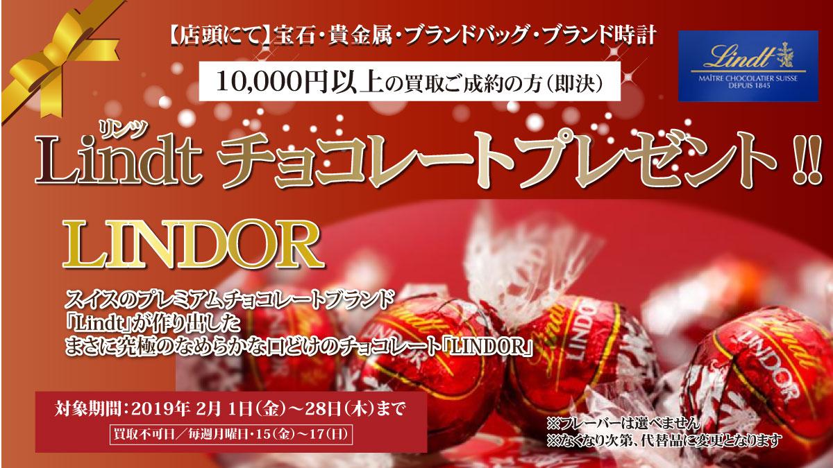 【店頭】2/1(金)〜2/28(木)買取金額10,000円以上で【リンツのLINDORチョコレート プレゼント】
