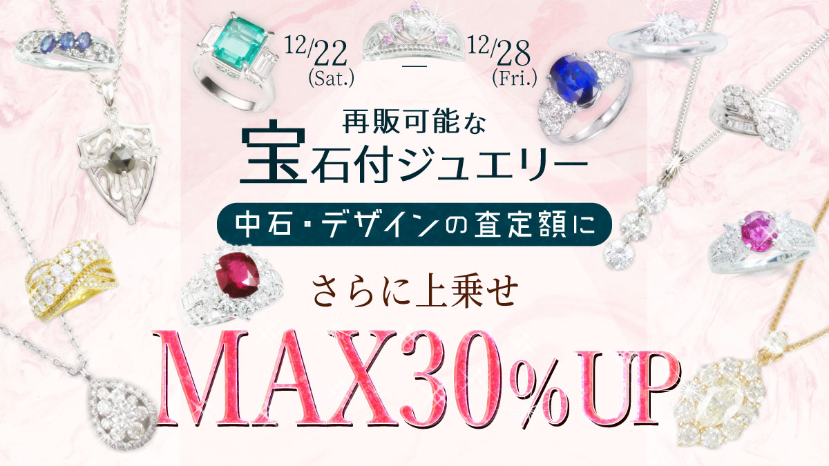 【店頭】12/22(土)〜12/28(金) 歳末大感謝還元キャンペーン【買取査定額MAX30%UP】