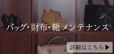 バッグ・財布・靴メンテナンス