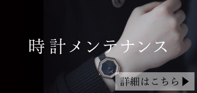 時計メンテナンス
