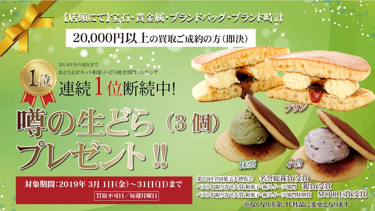 【店頭】3/1(金)〜3/31(日)買取金額20,000円以上で【噂の生どらセット プレゼント】