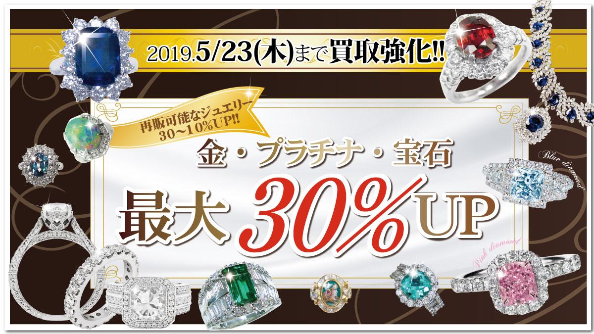 【店頭】5/23(木)まで  金・プラチナ・宝石高価買取キャンペーン【買取査定額MAX30%UP】
