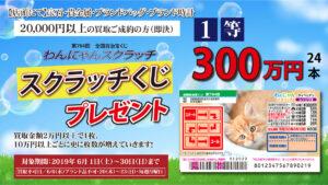 【店頭】6/1(土)〜6/30(日)買取金額20,000円以上で【スクラッチくじ】プレゼント
