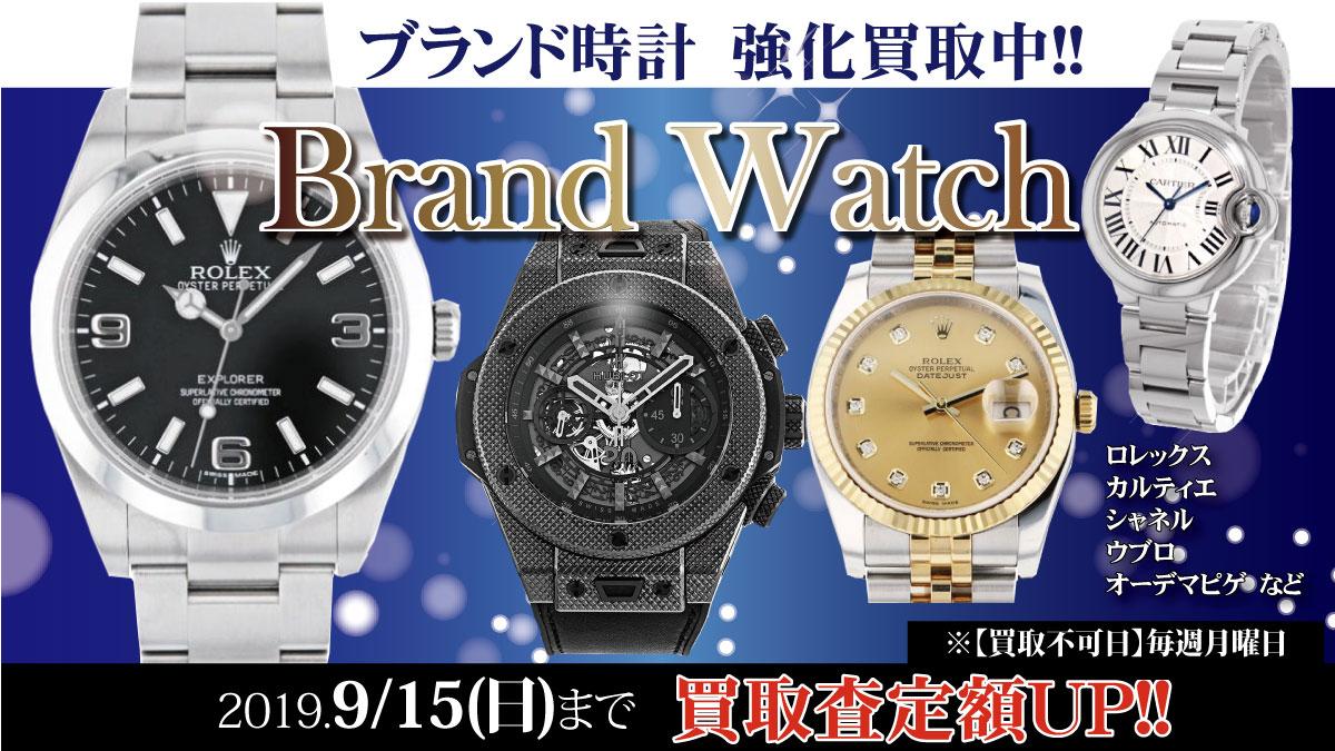 【店頭】9/15(日)まで ブランド時計強化買取中!【ロレックス・カルティエ・ウブロなど】