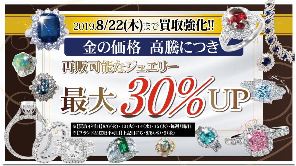 【店頭】8/22(木)まで  金・プラチナ・宝石高価買取キャンペーン【買取査定額MAX30%UP】