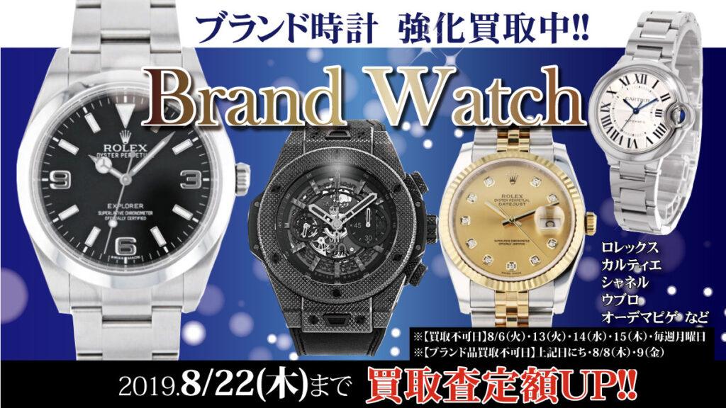 【店頭】8/22(木)まで ブランド時計強化買取中!【ロレックス・カルティエ・ウブロなど】