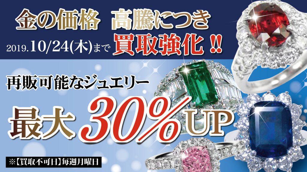 【店頭】10/24(木)まで  金・プラチナ・宝石高価買取キャンペーン【買取査定額MAX30%UP】