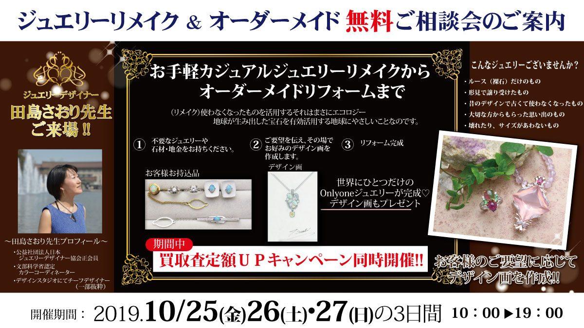 【店頭】10/25(金)~27(日)の3日間 ジュエリーリメイク&オーダーメイド無料相談会開催!!