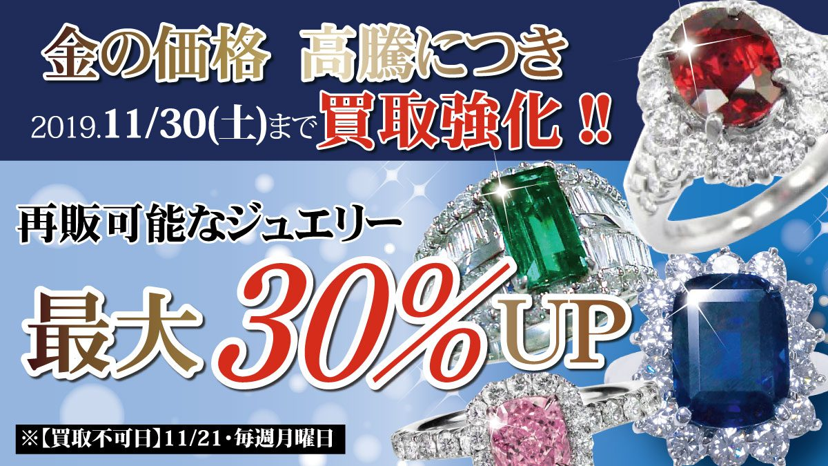 【店頭】11/30(土)まで  金・プラチナ・宝石高価買取キャンペーン【買取査定額MAX30%UP】