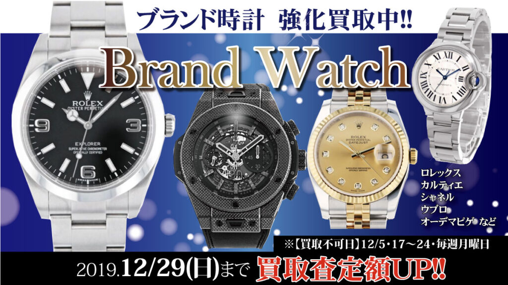 【店頭】12/29(日)まで ブランド時計強化買取中!【ロレックス・カルティエ・ウブロなど】