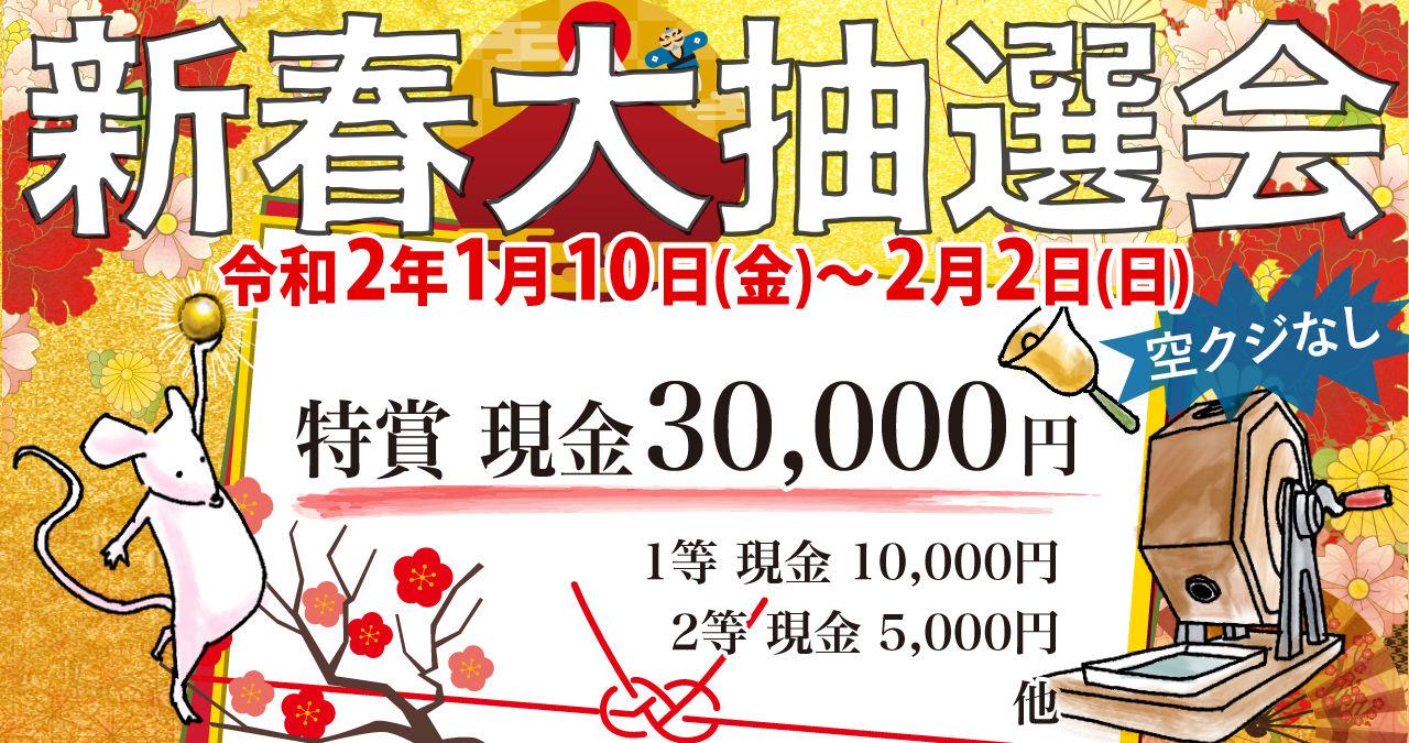 【1/10(金)~2/2(日)】新春大抽選会!高価買取プラス現金ゲットのチャンス!【空クジなし】