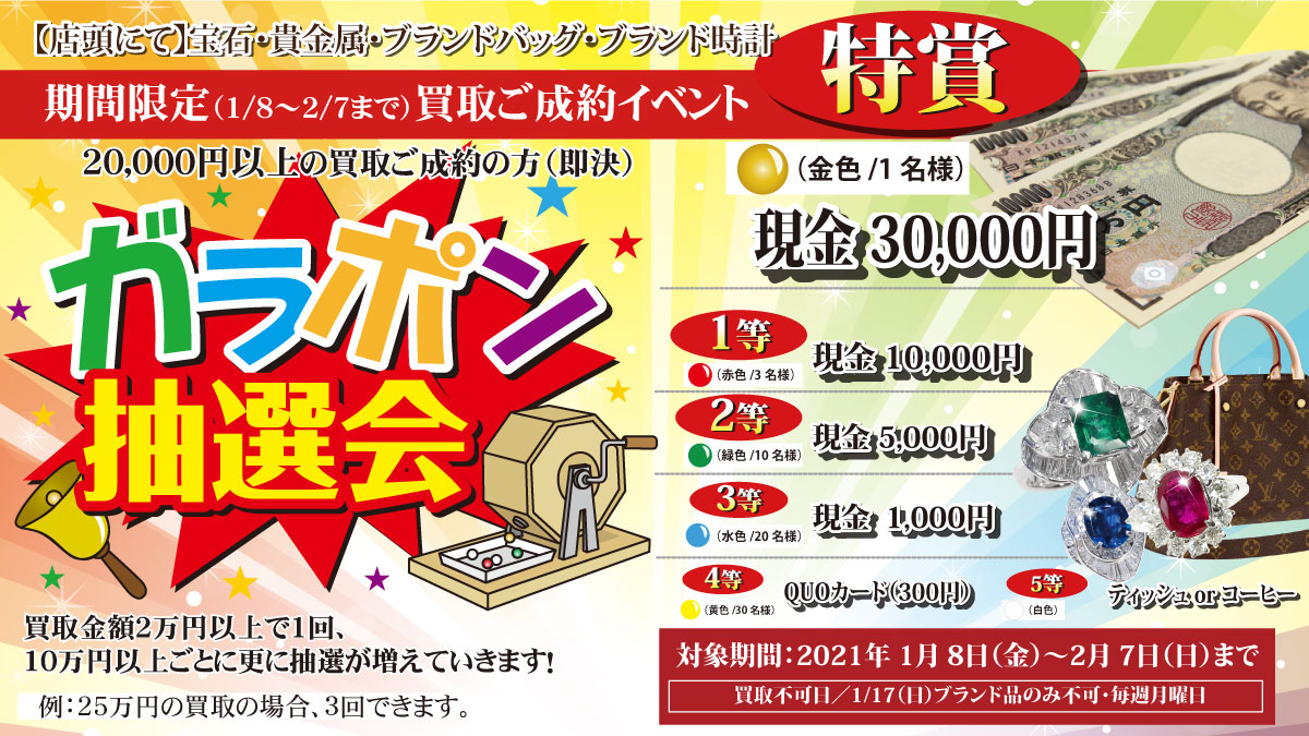【1/8(金)~2/7(日)】新春大抽選会!高価買取プラス現金ゲットのチャンス!【空クジなし】