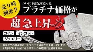 【買取速報】2021年プラチナ相場も高騰!!