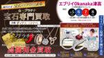 【3/5(金)~8(月)】エブリイOkanaka津高(岡山市)にて「宝石のプロによる金・プラチナ・宝石高価現金買取・無料査定会」開催