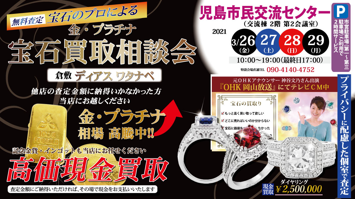 【3/26(金)~29(月)】児島市民交流センター(倉敷市)にて「宝石のプロによる金・プラチナ・宝石高価現金買取・無料査定会」開催