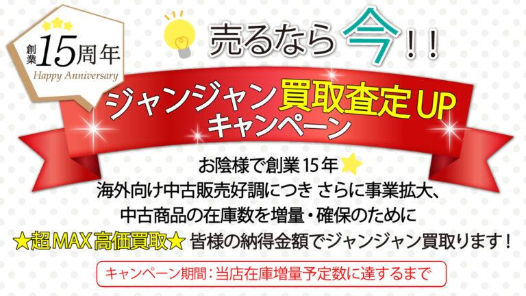 【超MAX高価買取】中古品販売好調につきジャンジャン買取査定UPキャンペーン!